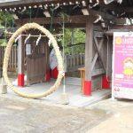 愛宕神社大祓式                         コロナ退散大茅の輪くぐり神事